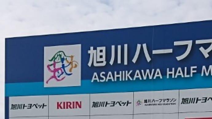 2019 第11回 旭川ハーフマラソン