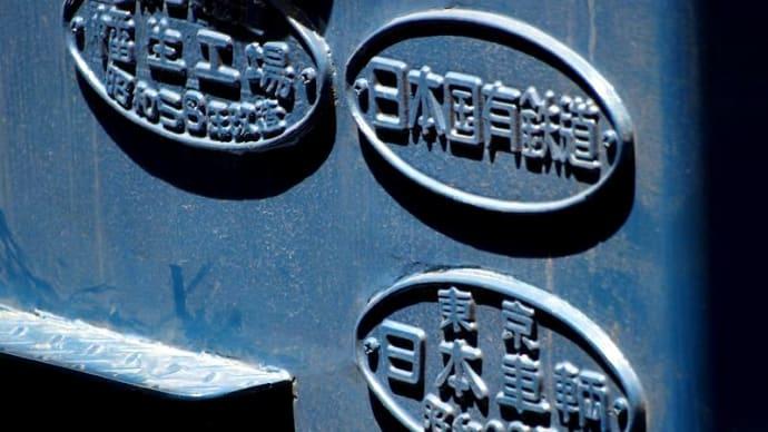 昭和36年 日本車両製