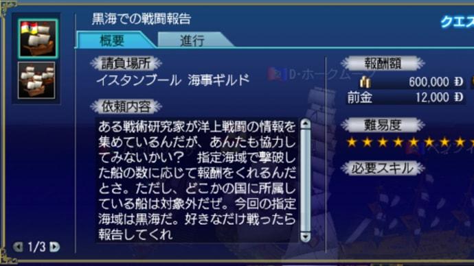 航海日誌☆リベンジ!海域戦闘!!(`・ω・´)