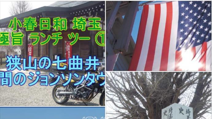 小春日和 埼玉 極旨 ランチ ツー ① 狭山の七曲井 入間のジョンソンタウン