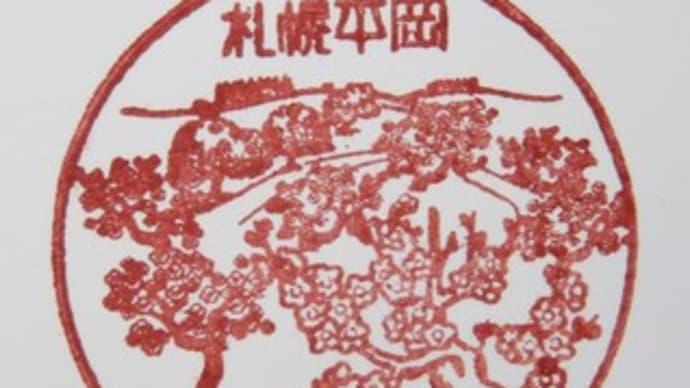 札幌・梅の名所「平岡公園」を描いた風景印を集める <風景印(147)>