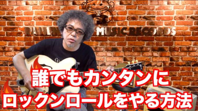 """2020/5/13 """"カンタンカンタビレ番外編""""新動画公開!その名も『在宅ロックンロール』"""
