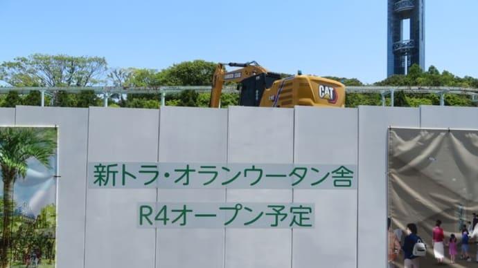 楽書き雑記「東山動物園でトラとオランウータンの同居舎を建設中」