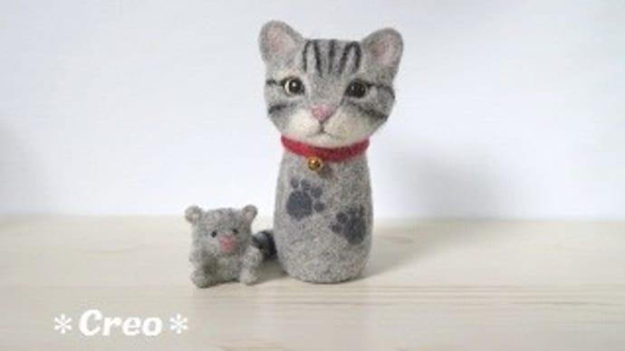 羊毛 猫とネズミと。。