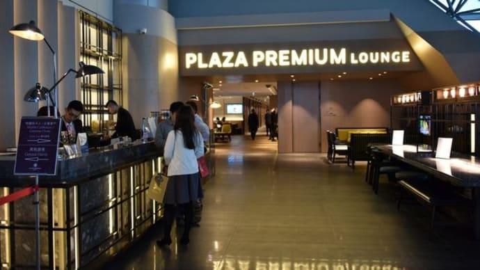 桃園国際空港*Plaza Premium Lounge
