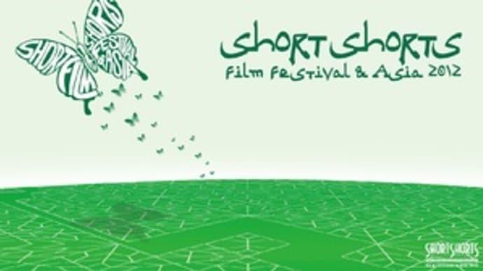 ショートショートフィルムフェスティバル2012にて、片岡翔2作品上映☆/SHORT SHORTS FILM FESTIVAL 2012