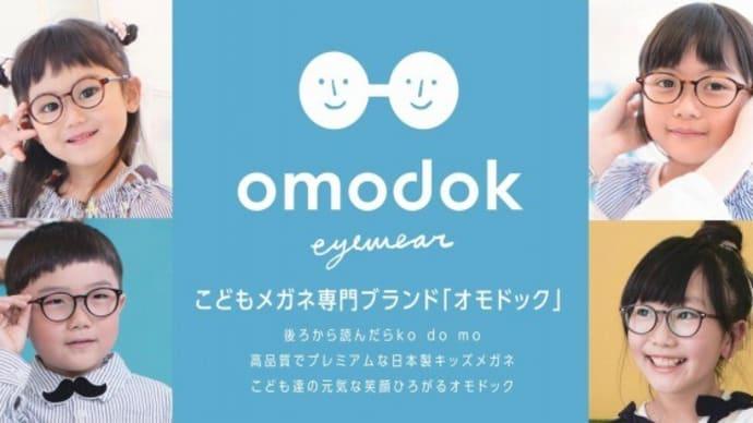 子供メガネの専門ブランド『omodok(オモドック)』の取扱いを始めました。