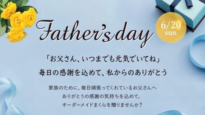 父の日のオーダー枕を贈ろう