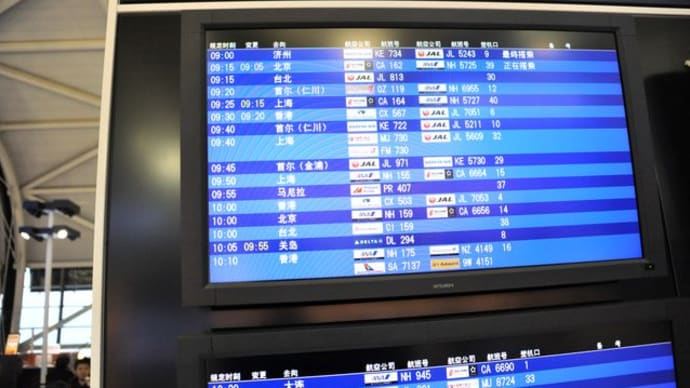 関空から香港国際空港へ♪