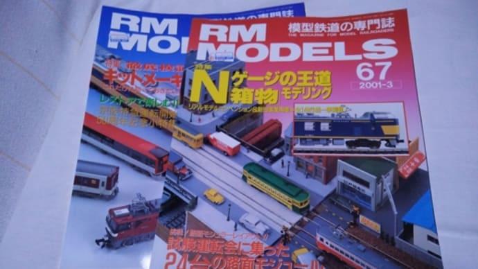 鉄道模型-Nゲージ路面モジュール作り(その0・規格とサイズの決定)