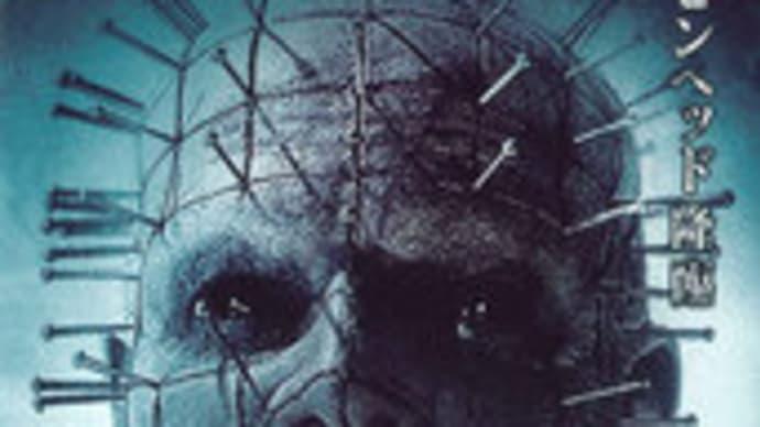 ヘルレイザー : レベレーション / Hellraiser: Revelations