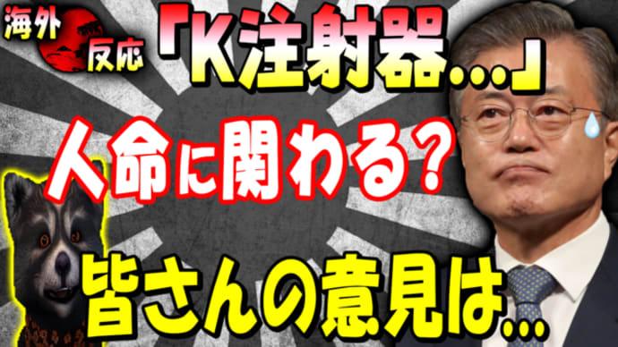 「日本に注射器を送るべきかどうか?」