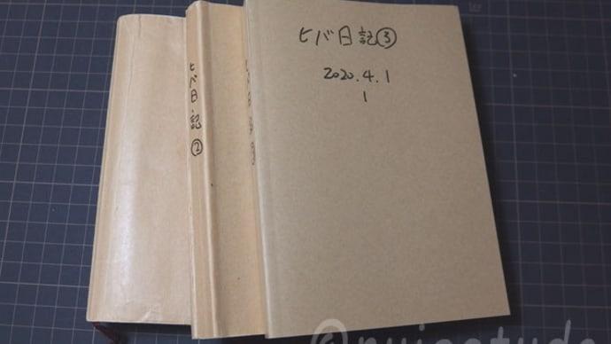 3冊目です。(ヒバカリ)