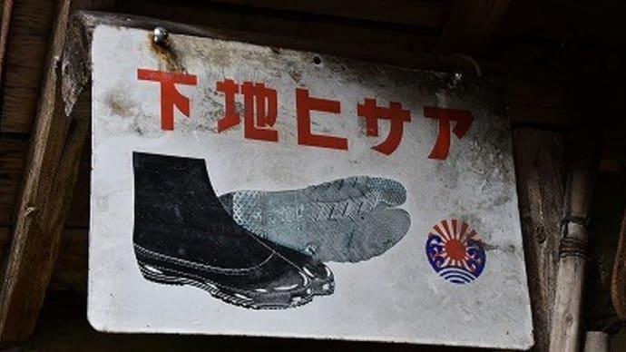かかしの里で見つけたレトロ看板