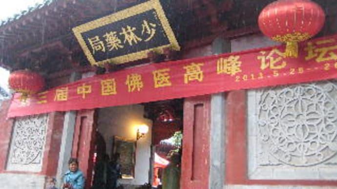 中国の嵩山・少林寺に行ってきました(1)