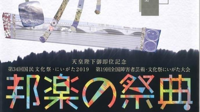 こんどは新潟 国民文化祭 邦楽の祭典