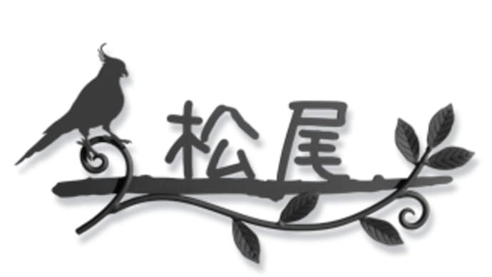 オカメインコちゃん×ツタ×葉っぱの漢字表札(設置後のお写真)