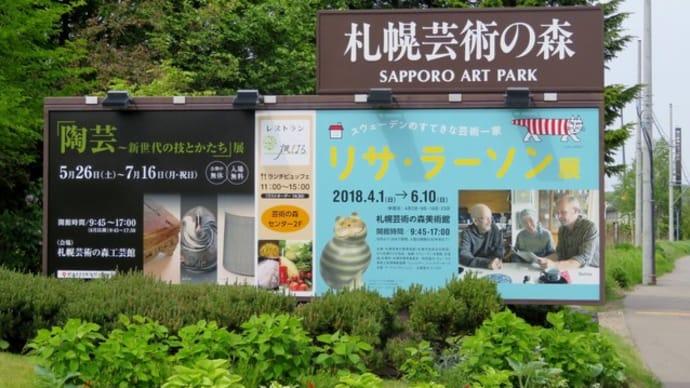 札幌でランチ(5) 札幌芸術の森・レストラン「畑のはる」でランチビュッフェをいただく
