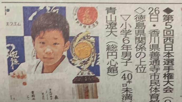 今日の徳島新聞に