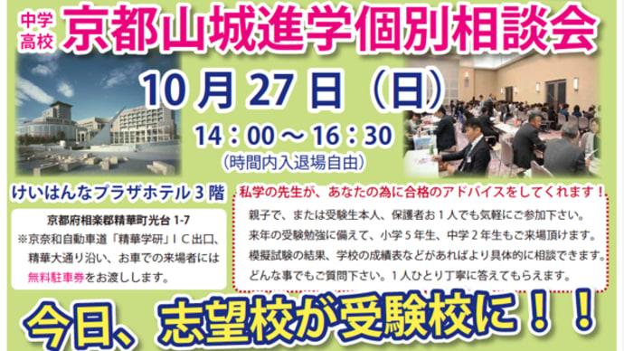第10回 京都山城進学個別相談会