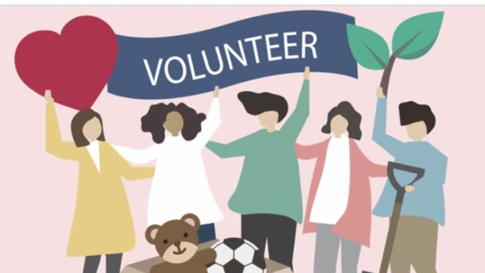 日本にもボランティアの授業を!