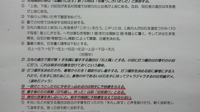 【保存版】粋な碁打ち 2