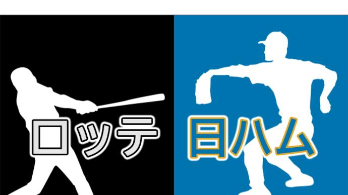 【試合速報】5/5 ロッテvs日本ハム