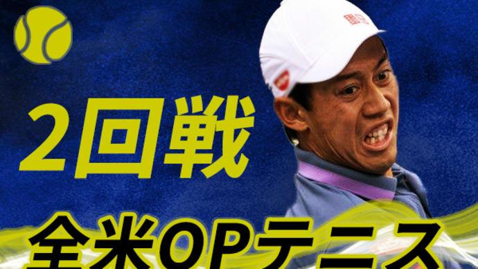 【全米オープン】2回戦 錦織圭vsM.マクドナルド