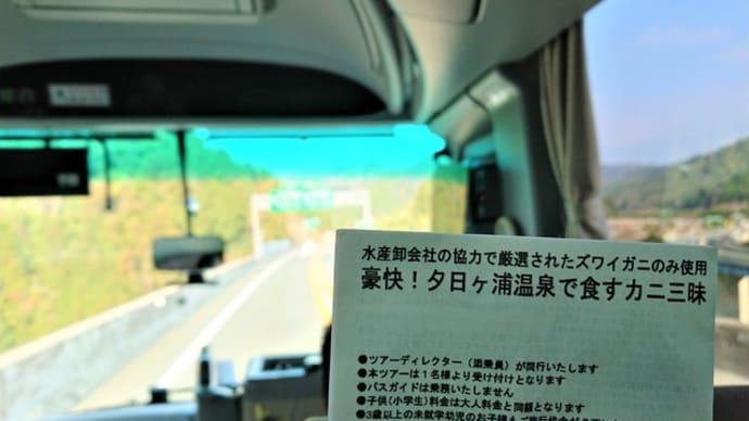 日本海カニ旅