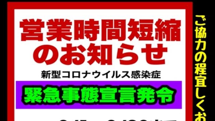 🔴延長🔴緊急事態宣言🔴
