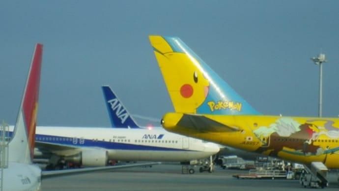 旅のはじまり@那覇空港