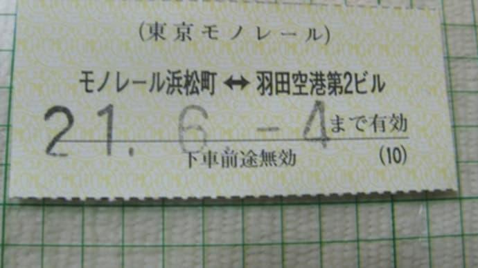 東京モノレールの常備券回数券?