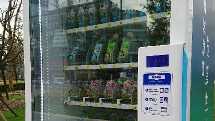 中国 現金の使えない自販機、成都の街、錦里など