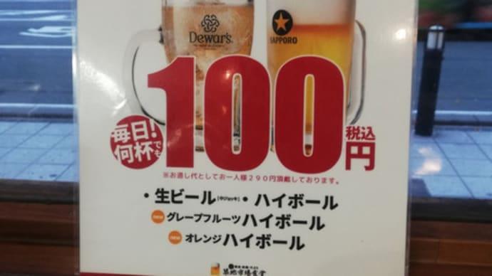 生ビールハイボール100円