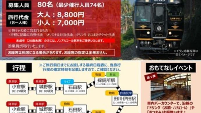 ※運行中止※ 「特急 A列車で行こう」が添田町にやってくるひこ~!
