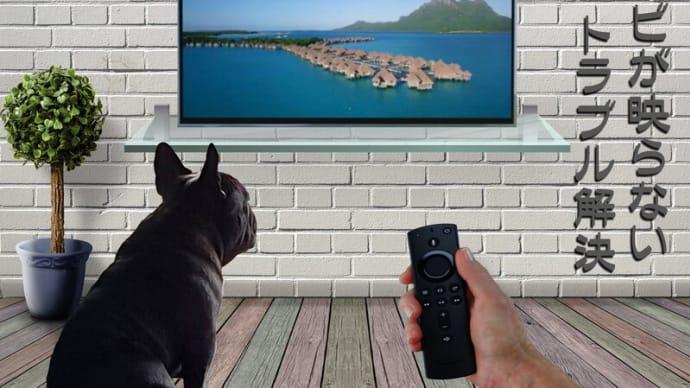 テレビが映らないトラブル