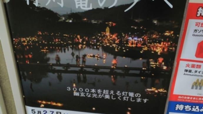 中井町-厳島湿性公園竹灯籠の夕べ(2017)に行ったよ