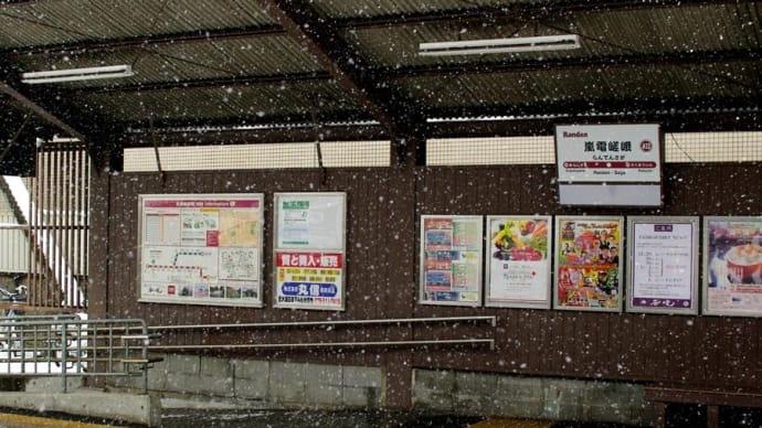 雪の嵐電嵯峨駅付近