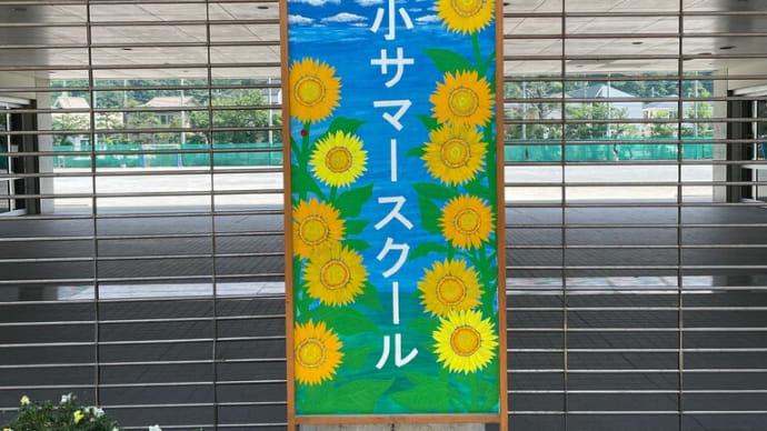 逗子小サマースクール2021