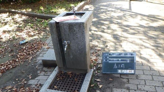 公園の水飲み場で漏水・・・千葉市