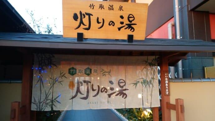 竹取温泉 灯りの湯 京都八幡