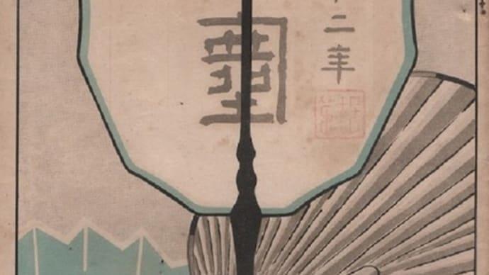 「淸國鐡道に就て」 原口要 (1909.7)