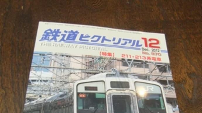雑誌-鉄道ピクトリアル(2012年12月号)211・213系特集