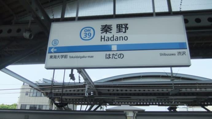 2016年5月・忘れ物を回収に神奈中バス1日乗車券の旅(その1)秦野~茅ヶ崎