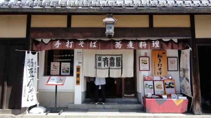 再び京都でランチ