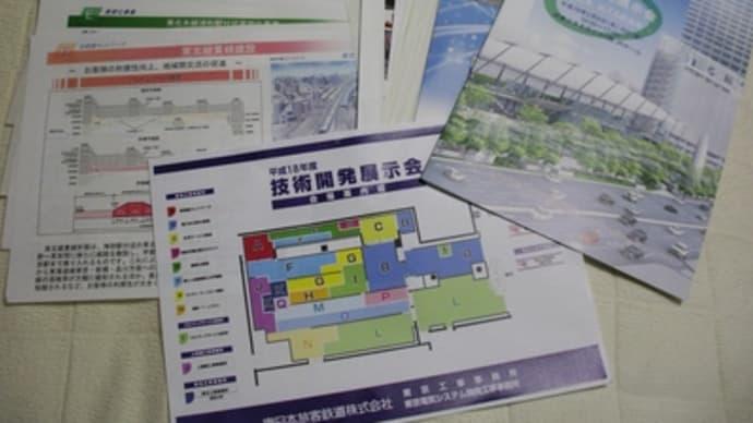 JR東日本・技術開発展示会に行って来たよ