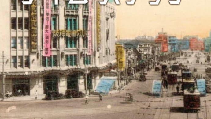 新刊、『神戸市ほか兵庫県編  絵葉書で見るタイムスリップ -明治・大正・昭和-』発売のお知らせ