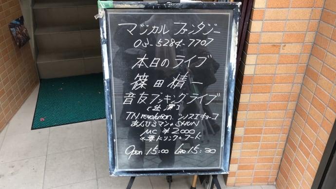 11/29篠田精一 音友ブッキングライブ