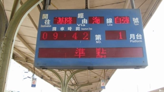 09年9月台湾の旅(その24・自強号で再び台北に)