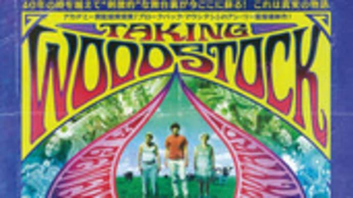 ウッドストックがやってくる! / TAKING WOODSTOCK
